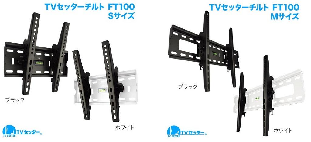 安心・安全派のあなたにオススメのテレビ金具 TVセッターチルトFT100