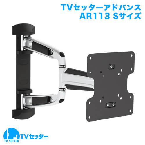 オススメのテレビ壁掛け金具 TVセッターアドバンスAR113Sサイズ