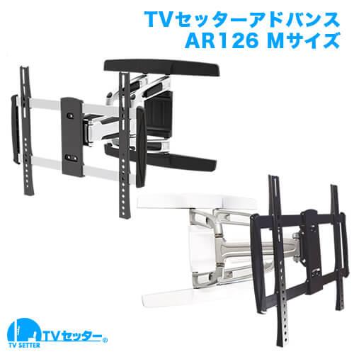オススメのテレビ壁掛け金具 TVセッターアドバンスAR126Mサイズ