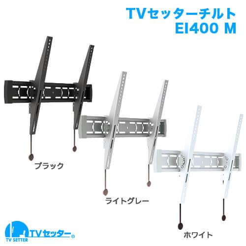 オススメのテレビ壁掛け金具 TVセッターチルトEI400Mサイズ