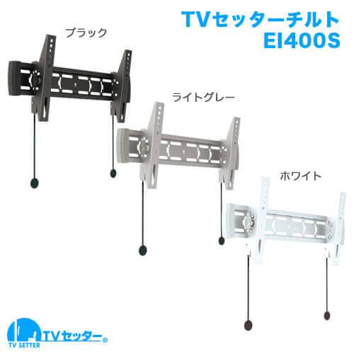 オススメのテレビ壁掛け金具 TVセッターチルトEI400Sサイズ