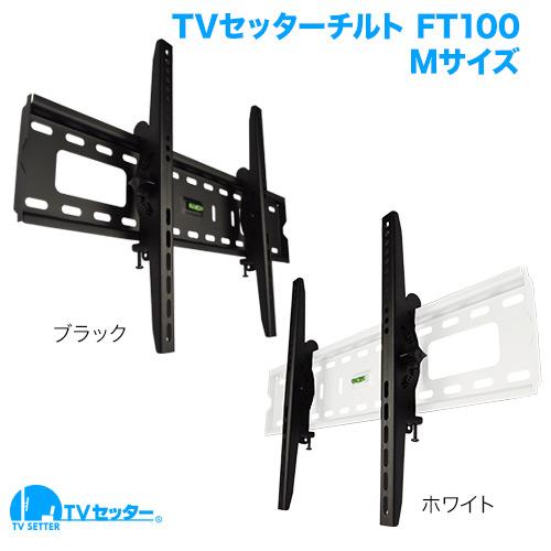 店長オススメのテレビ壁掛け金具 TVセッターチルトFT100Mサイズ