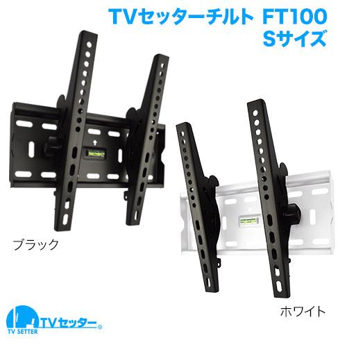 店長オススメのテレビ壁掛け金具 TVセッターチルトFT100Sサイズ
