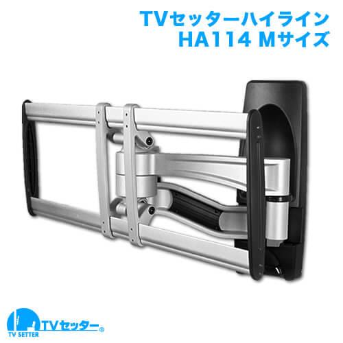 オススメのテレビ壁掛け金具 TVセッターハイラインHA114