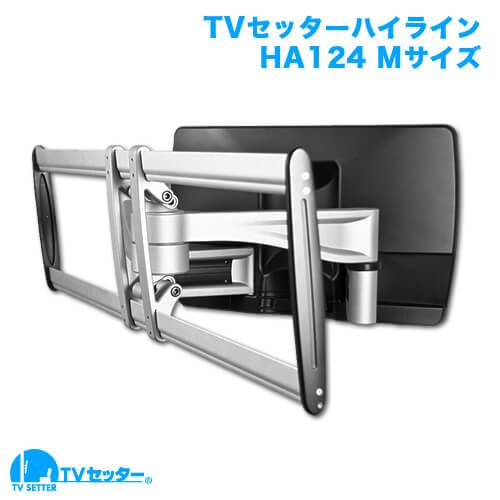 オススメのテレビ壁掛け金具 TVセッターハイラインHA124