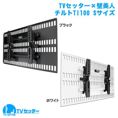 オススメのテレビ壁掛け金具 TVセッター壁美人TI100