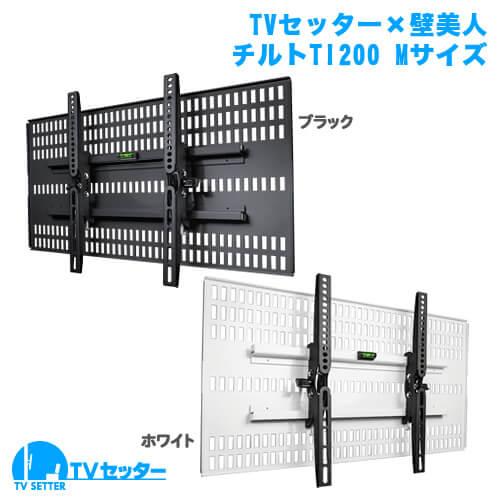 オススメのテレビ壁掛け金具 TVセッター壁美人TI200