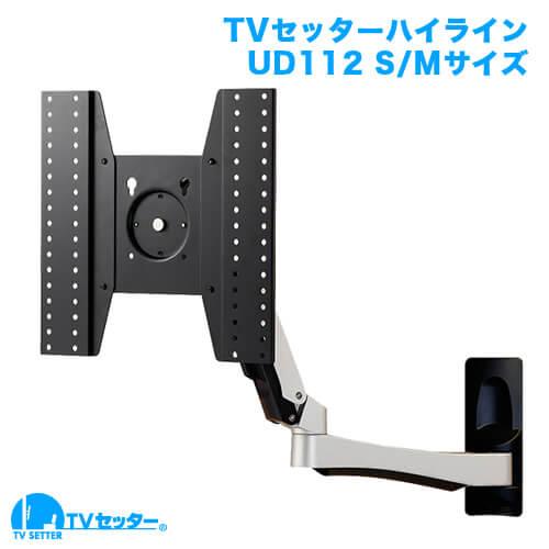 オススメのテレビ壁掛け金具 TVセッターハイラインUD112