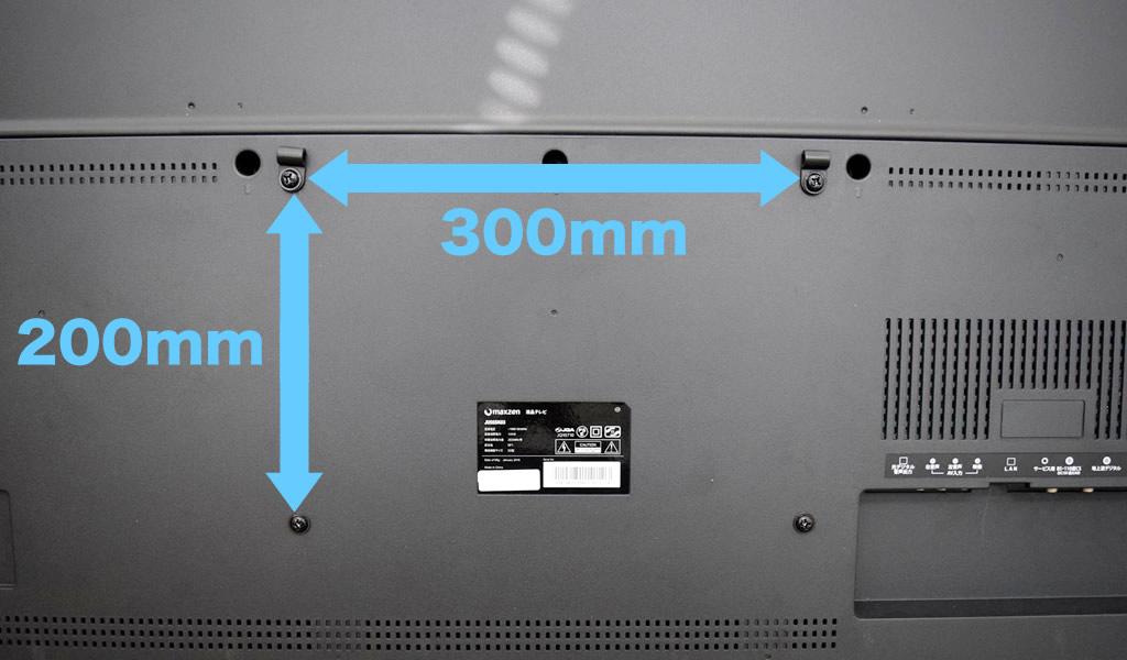 maxzen(マクスゼン)JU55SK03のネジ穴間隔は横300mm・縦200mm