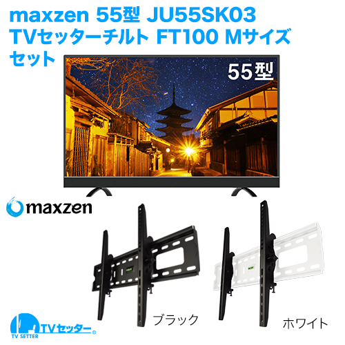 maxzen JU55SK03+TVセッターチルトFT100M