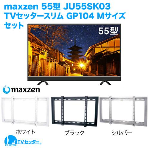 maxzen JU55SK03+TVセッタースリムGP104M