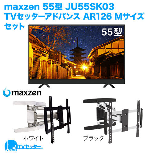 maxzen JU55SK03+TVセッターアドバンスAR126M