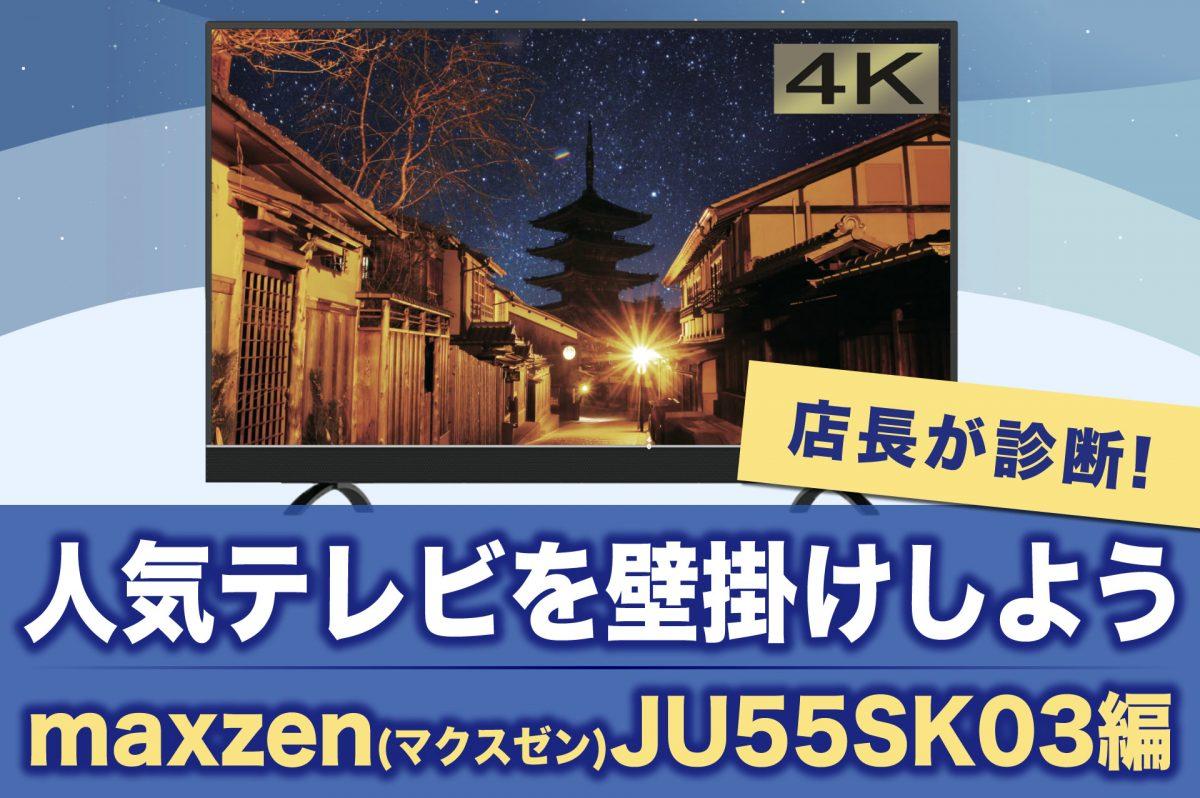 店長が診断!人気テレビを壁掛けしよう「maxzen(マクスゼン) JU55SK03」編