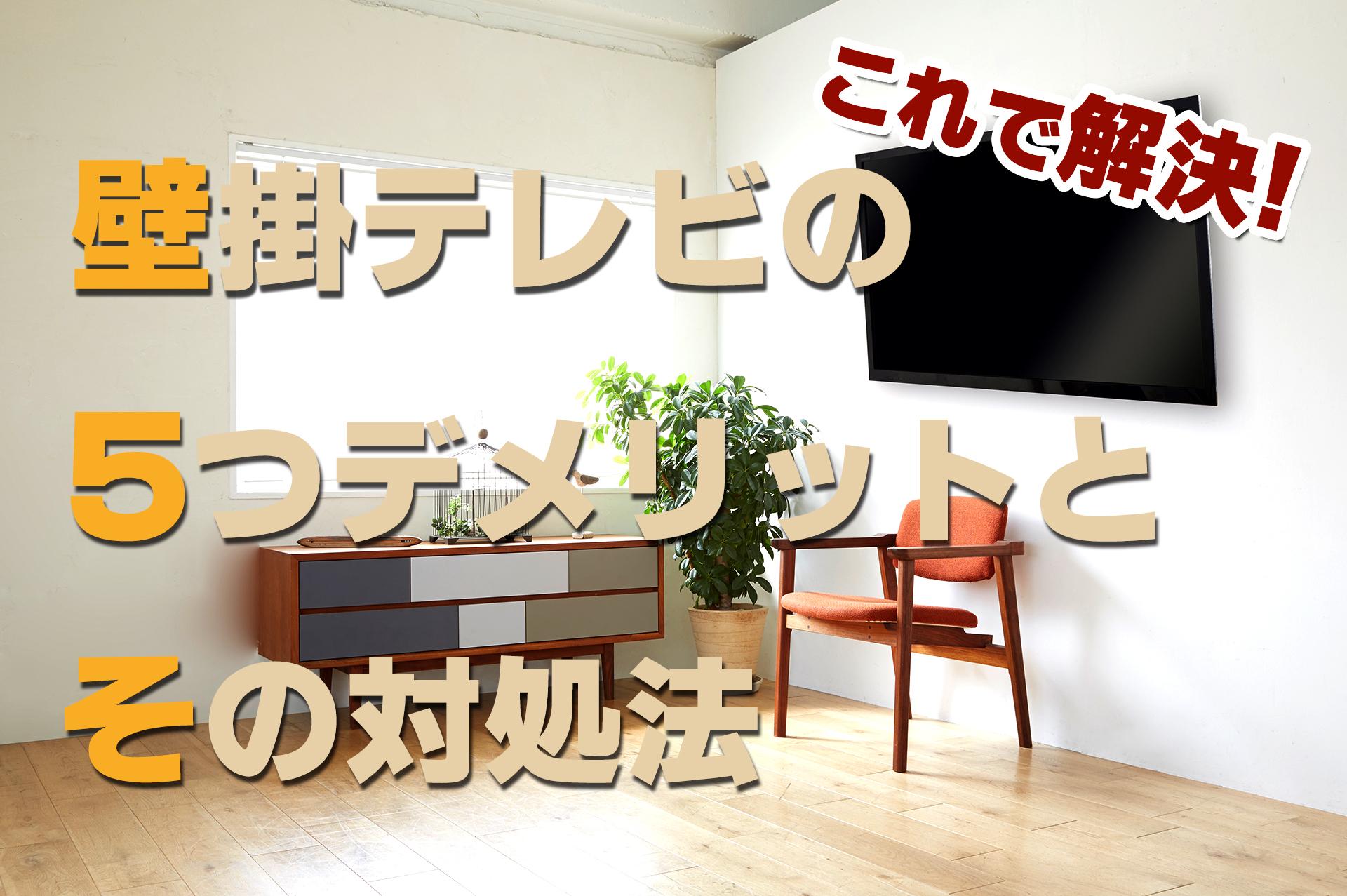 【これで解決!】壁掛けテレビ 5つのデメリットとその対処法
