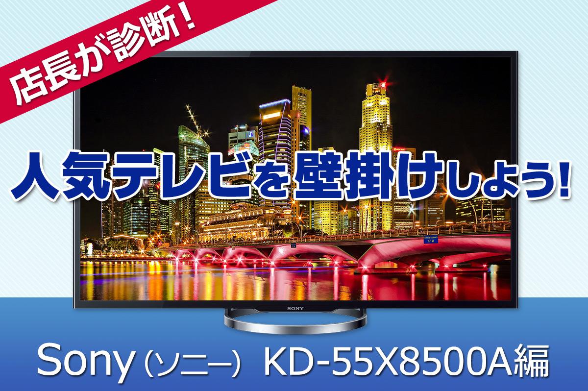 店長が診断!人気テレビを壁掛けしよう「Sony(ソニー) KD-55X8500A」編