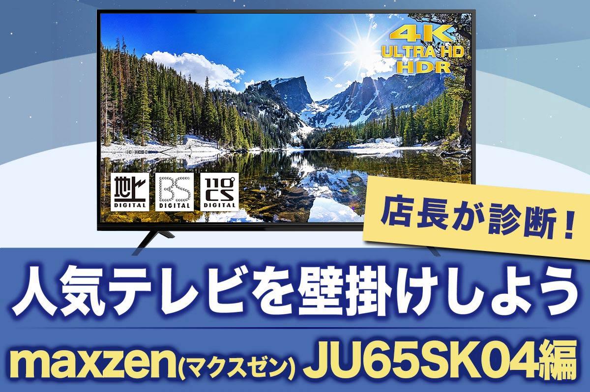 店長が診断!人気テレビを壁掛けしよう「maxzen(マクスゼン) JU65SK04」編