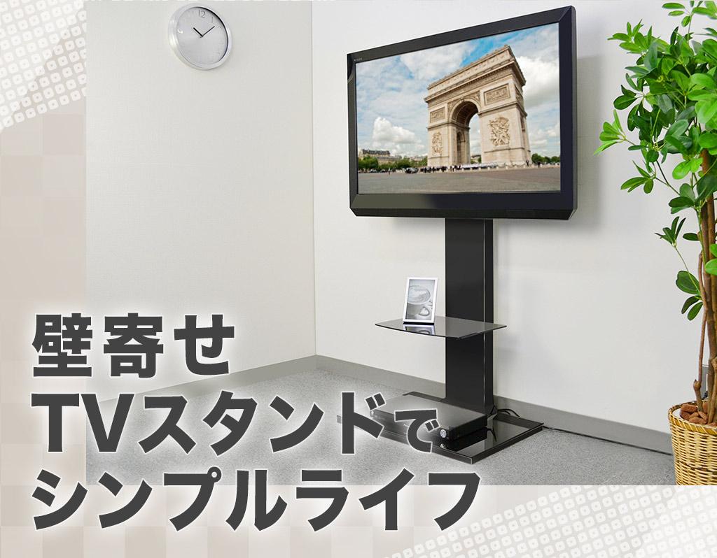 【テレビが邪魔】壁寄せテレビスタンドでインテリア全体をシンプルにしました