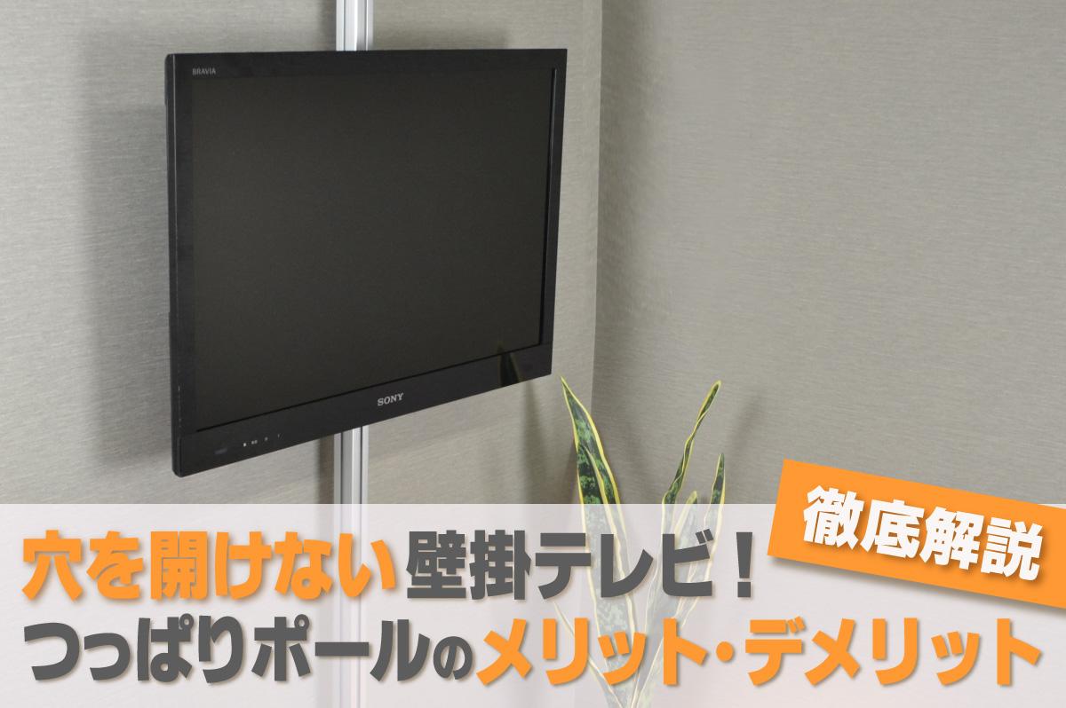 【徹底解説】穴をあけない壁掛けテレビ!つっぱりポールのメリット・デメリット