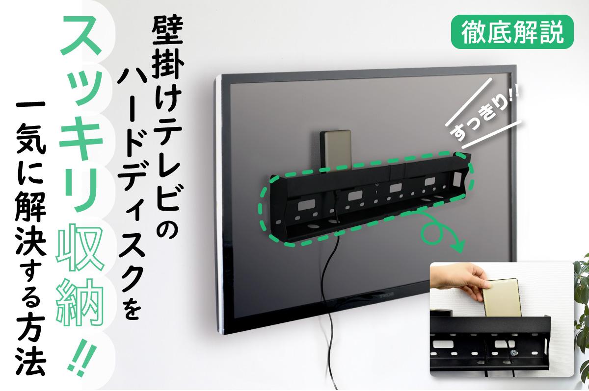 【徹底解説】壁掛けテレビのハードディスクをすっきり収納!一気に解決する方法