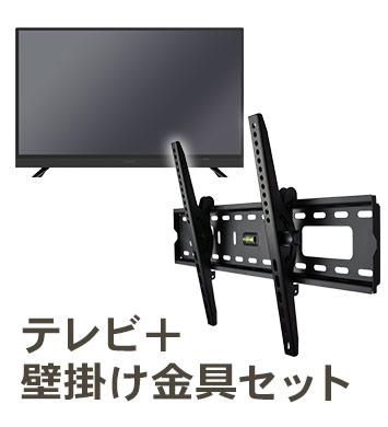 テレビ+テレビ壁掛け金具セット