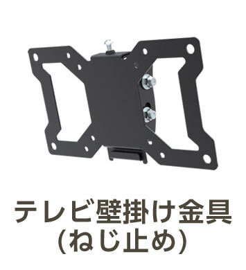テレビ壁掛け金具(ネジ止め)