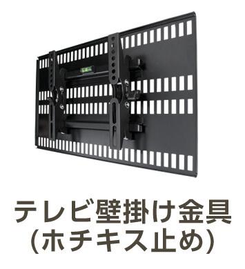テレビ壁掛け金具(ホチキス止め)
