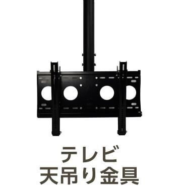 テレビ天吊り金具