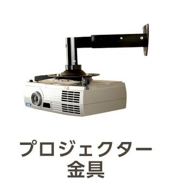 プロジェクター金具